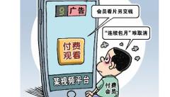 """視頻會員權利如何保證?""""停更""""""""加更""""套路連連  """"坑""""到底有多深?2019年中國網絡視頻行業發展現狀分析「圖」"""