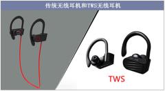 传统无线耳机和TWS无线耳机