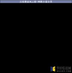 百度搜索风云榜-网路小说分类
