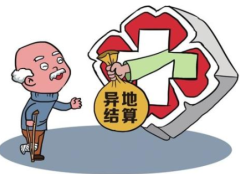 2020年中国跨省异地就医直接结算工作推进现状及发展面临的难点分析「图」