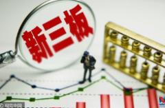 招商基金:新三板精选层投资重点考察流动性