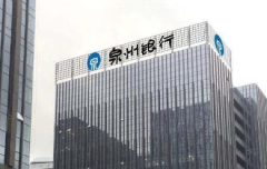 泉州银行2019年净利润3.49亿元 有序推进IPO前期尽调