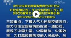 习近平:巩固疫情防控成果 决不能前功尽弃