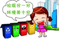 2019年中国垃圾分类行业相关政策及发展建议分析,加快大数据、互联网等新技术的渗透应用「图」