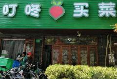 """叮咚买菜进""""京城"""",搅动生鲜电商格局,完成3亿美元融资,估值达20亿美元!「图」"""