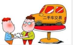 2020年中國二手車行業市場深度分析及發展前景預測