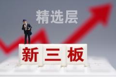 申万宏源:新开户数超预期有利于精选层二级市场表现