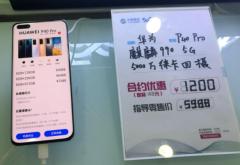 三大运营商推5G套餐补贴 5G手机换机高峰将至 行业是否迎来业绩拐点?「图」