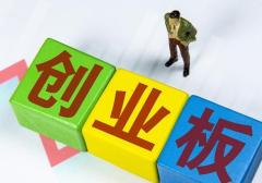 """再受理5家拟IPO企业创业板""""三创四新""""属性凸显"""