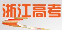 2020年浙江省高考录取分数线、各分数段人数统计及各批次上线人数【图】
