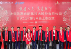 先惠技术科创板挂牌:IPO募资超7.3亿元,成昆仲资本最快上市项目