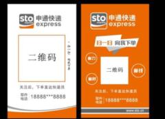 寄递身份二维码、隐私面单虚拟号服务从业人员服务推出小程序供快递员健康打卡
