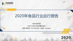 2020年食品行业运行报告:食品工业转型升级,市场空间持续扩大「图」