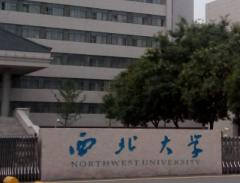 2020年陕西高考地方专项计划本科批招生院校名单及最低录取分数线排名表(文科)