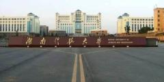 2020年浙江高考平行录取三段招生院校名单及最低录取分数线排名表(综合)