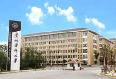 2020年云南高考本科二批及预科招生院校名单及最低录取分数线排名表(理科)