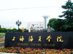 2020年陕西高考本科二批招生院校名单及最低录取分数线排名表(文科)