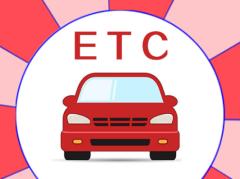 2020年我国ETC行业市场现状及常见问题分析,道路运输管理水平日益提升「图」