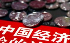 外媒认为中国经济步入正轨并将更具影响力