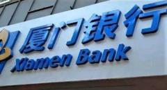 厦门银行成功IPO: 资产质量优异 盈利能力逐年攀升
