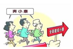 """坚决打赢全面建成小康社会""""收官战"""""""