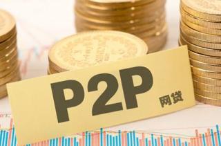 七年之痒 一朝归零:中国再无P2P