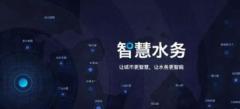 智慧水务成为市场热点和发展必然,2019年中国智慧水务市场规模分析「图」