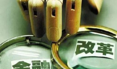 王永利:中国金融亟需整体规划深刻变革