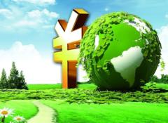 周诚君:绿色金融更好地支持高质量发展和双循环新发展格局