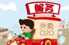 2020年元旦期间,京城餐饮消费加速回暖 外卖交易额增长近四成「图」