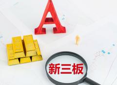 新三板自律监管对象扩大 纳入保荐机构、承销商等市场主体