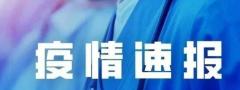 最新疫情公布:31省区市新增确诊病例103例 其中本土病例85例