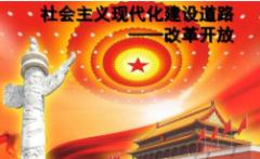 习近平总书记强调,加强党对社会主义现代化建设的全面领导