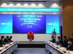 """海尔智研院携手中国移动、华为共建""""5G边缘计算联合创新基地"""""""
