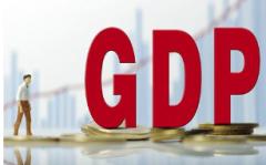 GDP大省有哪些金融撬动力
