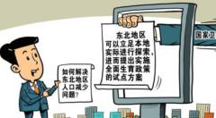 """国家卫健委:""""东北将试点放开生育限制""""等推测不是答复本意"""