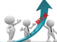 1月新三板定增同比大增 高科技企业受青睐
