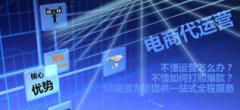 中国电商代运营行业发展现状及趋势分析,新兴渠道影响力扩大「图」