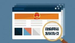 2020年中国政府网站数量及发展现状分析,建设模式朝集约化趋势发展「图」