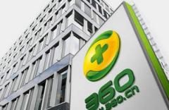 360数科:正筹备在香港IPO上市 处于上市申请前期阶段