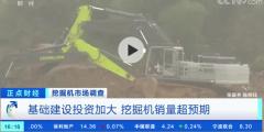 建设基础增大,挖掘机卖到脱销!一机难求,为何挖掘机销售火爆?重工行业迎来新转机!「图」