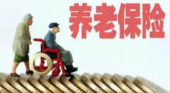北京2021年基本养老保险缴费标准公布!最低1000元