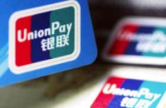 清明假期银联网络交易金额9036亿元 同比增3.6%