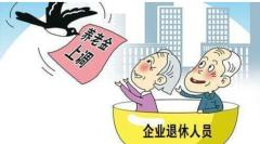 """退休人员养老金""""17连涨""""在即 城乡居民养老金待遇也有望上调「图」"""