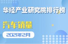 2021年02月汽车生产企业销量排行榜(TOP73):上海汽车集团股份有限公司销量238628辆