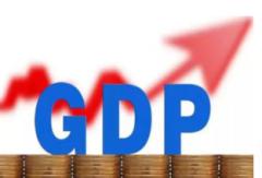 30省份一季报亮相 8省GDP总量超万亿