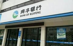 瑞丰银行领IPO批文 去年归母净利润11.05亿