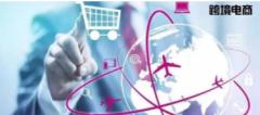 2020年我国跨境电商行业发展现状及趋势分析,交易规模达12.5万亿元「图」