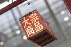 汪涛:如何理解近期大宗商品价格的波动?