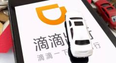 滴滴IPO|中国出行业务前年起盈利,司机3年收入六千亿元